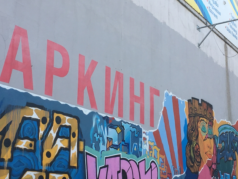 Street art Sofia.jpg