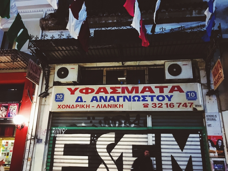 Atene Ermou.jpg